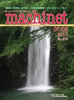 2010年7~8月号