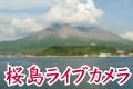 桜島ライブカメラ