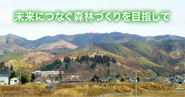米川生産森林組合