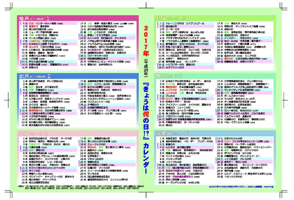 綴込カレンダー2017-A.compressedのサムネイル
