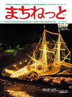 2009年11~12月号