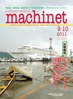 2011年9~10月号