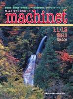 2013年11~12月号