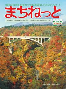 2006年9~10月号