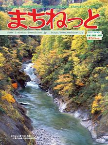 2008年9~10月号