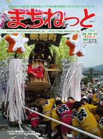 2009年7~8月号