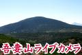 吾妻山ライブカメラ