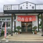 喜乃字-店構え