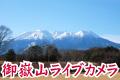 御嶽山ライブカメラ
